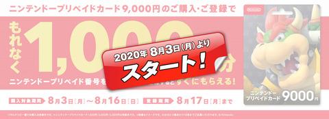 7-11campaign200803