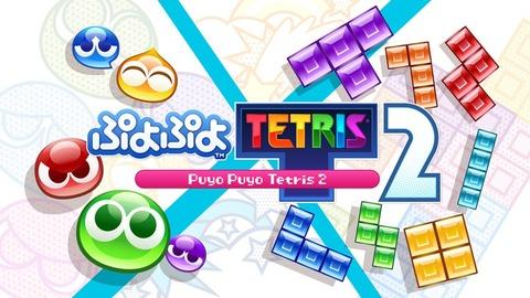 puyopuyo-tetris2