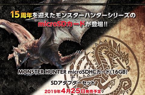 monster-hunter-microsd