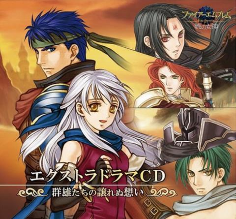 fire-emblem-extra-drama-cd