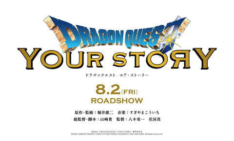 dragon-quest-your-story