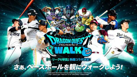 dq-walk-p-league