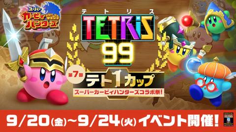 kirby-teto-one6