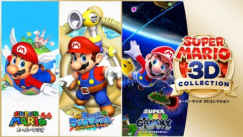 super-mario-3d-collection