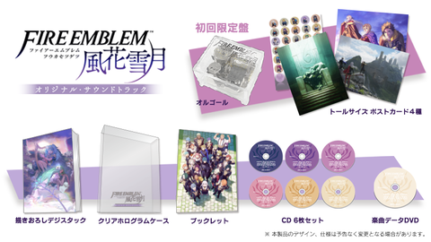 fire-emblem-fuuka-soundtrack