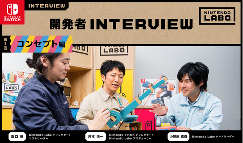 Nintendolabo-interview01