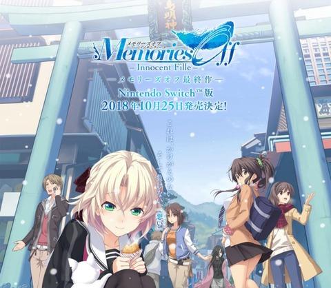 memories-offーInnocent-fille