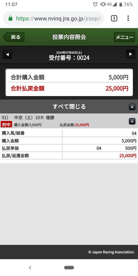 Screenshot_20190709-110747