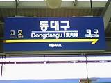 トンテグ駅(駅表示)