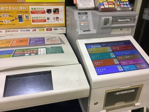 【10万円より大切なもの・・・】ちょっと忘れないで、コンビニのコピー機に免許・通帳の忘れ物続出