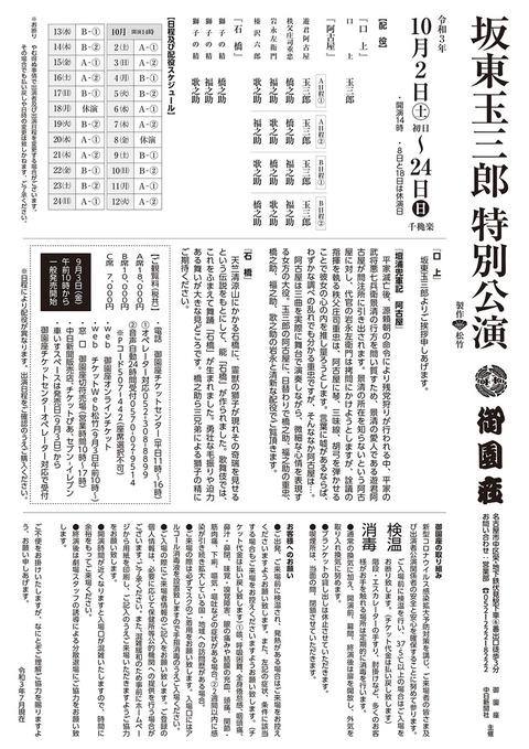 21.09.09misonozabanndoutamasaburou2
