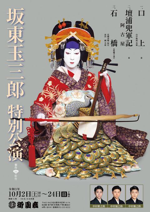 21.09.09misonozabanndoutamasaburou1