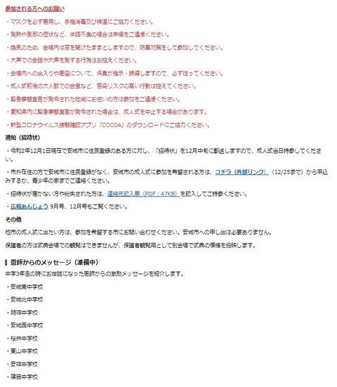 21.01.05annjoushiseijinnshiki2
