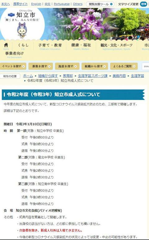 20.09.09tiryuushiseijinnshiki1