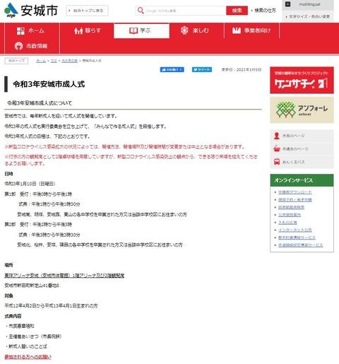 21.01.05annjoushiseijinnshiki1