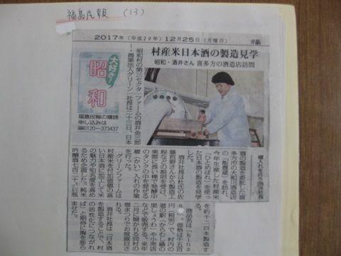 新聞記事(ブログ用)