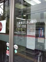 日本一の銀行