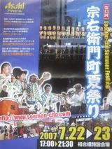 宗右衛門町夏祭り2007