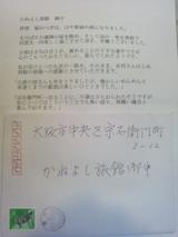 お客様からの手紙2