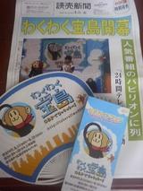 わくわく宝島2007配布物