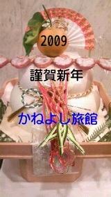 2009年 新年のあいさつ