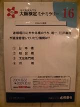 大阪検定ミナミラリー