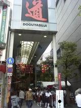 道具屋町筋商店街