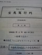宝恵駕行列実施概要2008
