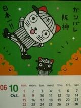 阪神タイガース10月カレンダー