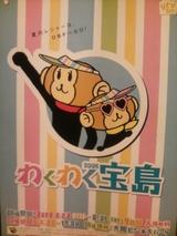 わくわく宝島2008