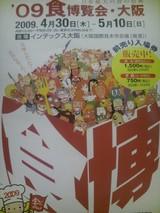 食博覧会・大阪2009