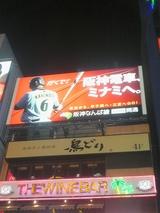 阪神電車 看板