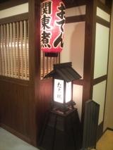 たこ梅KiKi京橋店