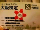 大阪検定合格証
