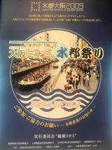 大阪ミナミ水都祭り