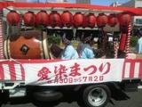 愛染祭りパレード風景1