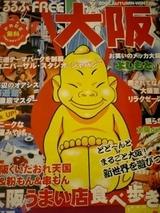 るるぶ大阪06秋