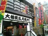 大相撲3月場所