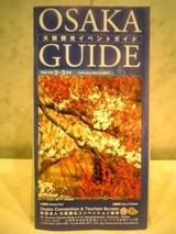 OSAKA GUIDE 平成19年2・3月号
