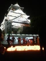 大阪城 城灯りの景2008 1