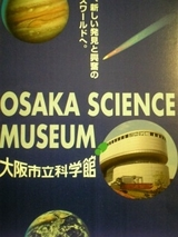 大阪市立科学館パンフ