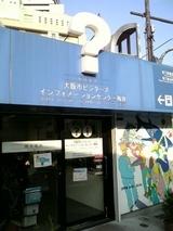 大阪市ビジターズインフォメーション