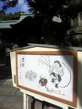 初詣で 高津神社