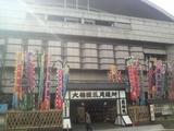 大相撲大阪場所2009