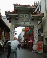 神戸南京町 中華街