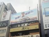 阪神電車 看板 2