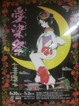 愛染祭り2009