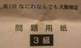 第1回なにわなんでも大阪検定