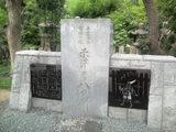 米澤彦八の碑