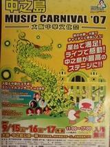 中之島MUSIC CARNIVAL'07
